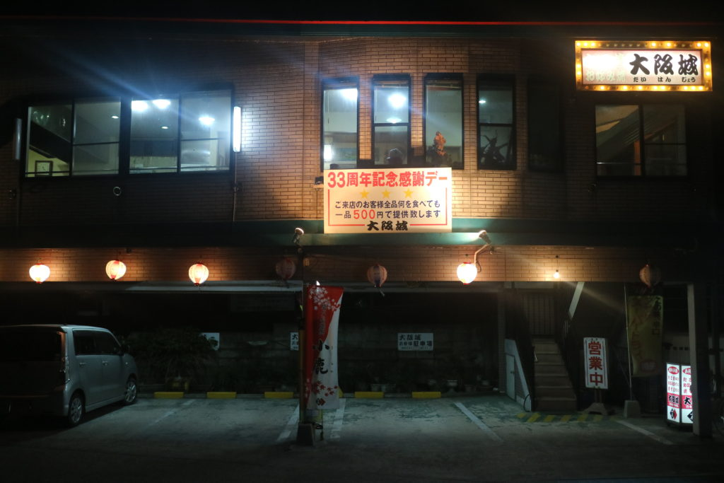 おすすめのミックス焼き@大阪城