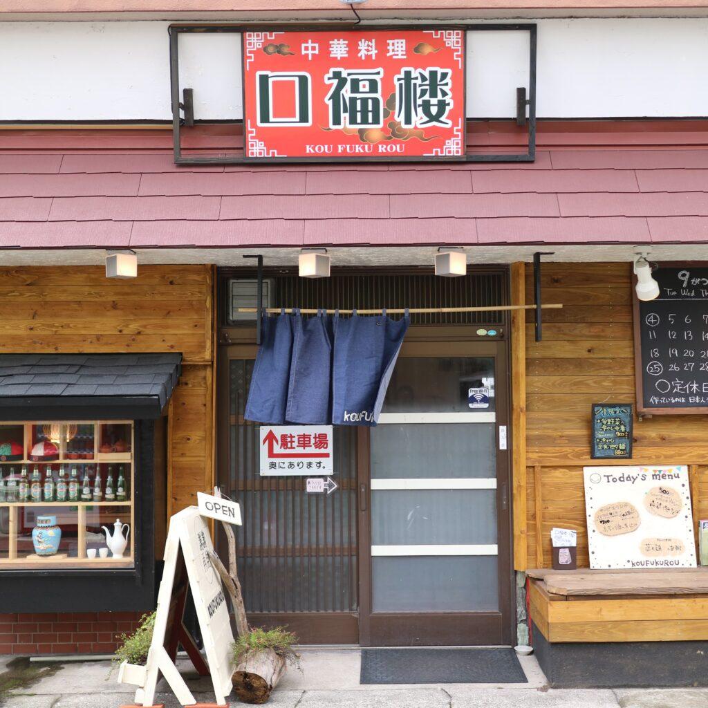 【すずの京町食堂日記】口福楼のぎょうざ、はーじまーるよー📣