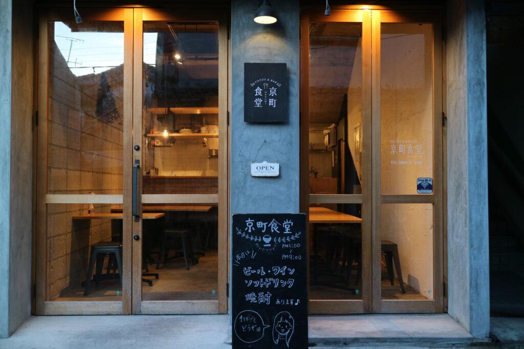 【すずの京町食堂日記】ラスト2days!