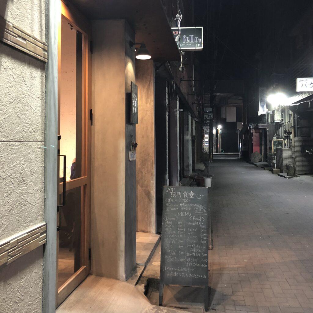 すずちゃんの京町食堂へ