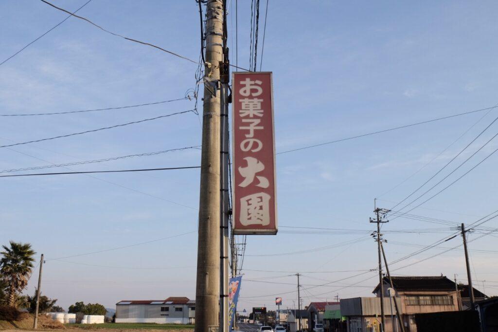 伊崎田のお饅頭屋さん