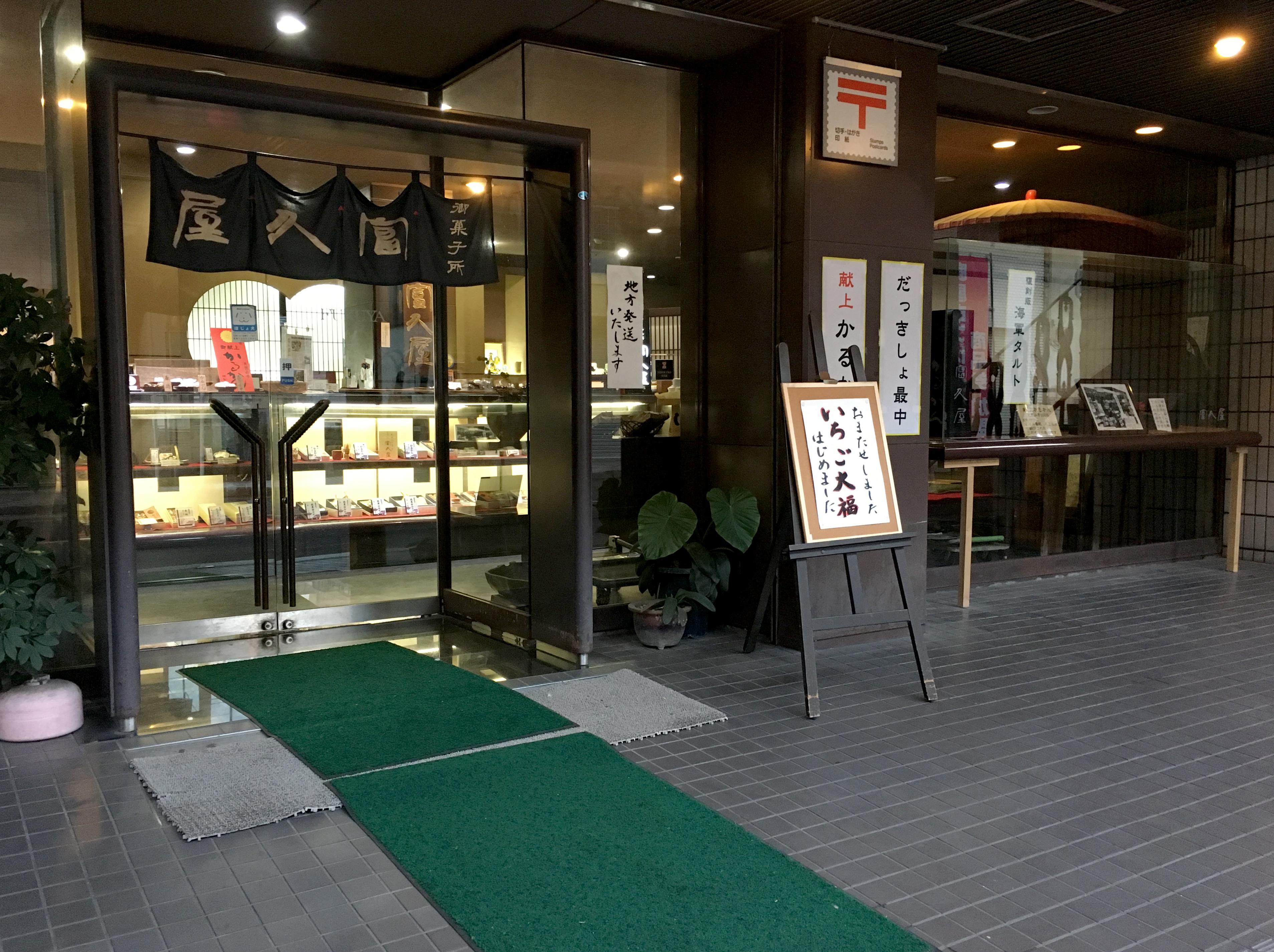 富久屋、home of the famous karukan.