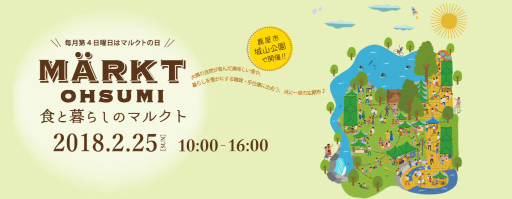 2/25開催☆食と暮らしのマルクト@おおすみ 出店者紹介(暮らしのブース編)