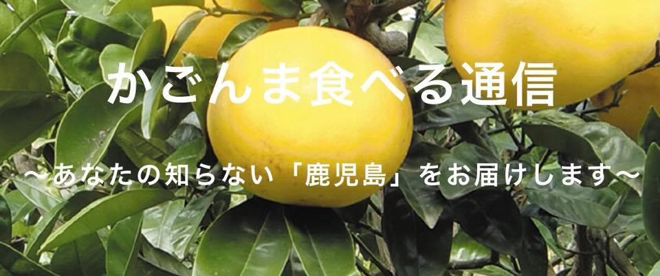 【すずの京町食堂日記】かごんま食べる通信始まるよ◎