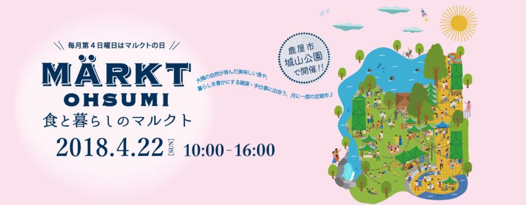 4/22開催☆食と暮らしのマルクト@おおすみ 出店者紹介(食のブース編)