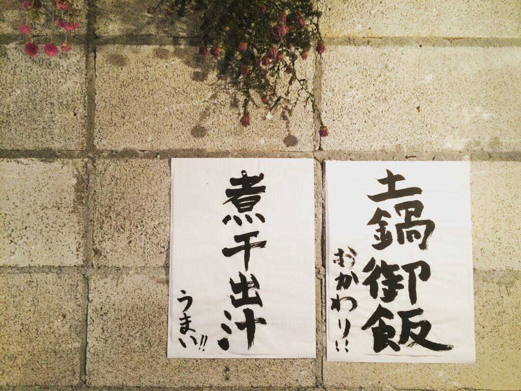 【すずの京町食堂日記】手作りのお味噌やさん