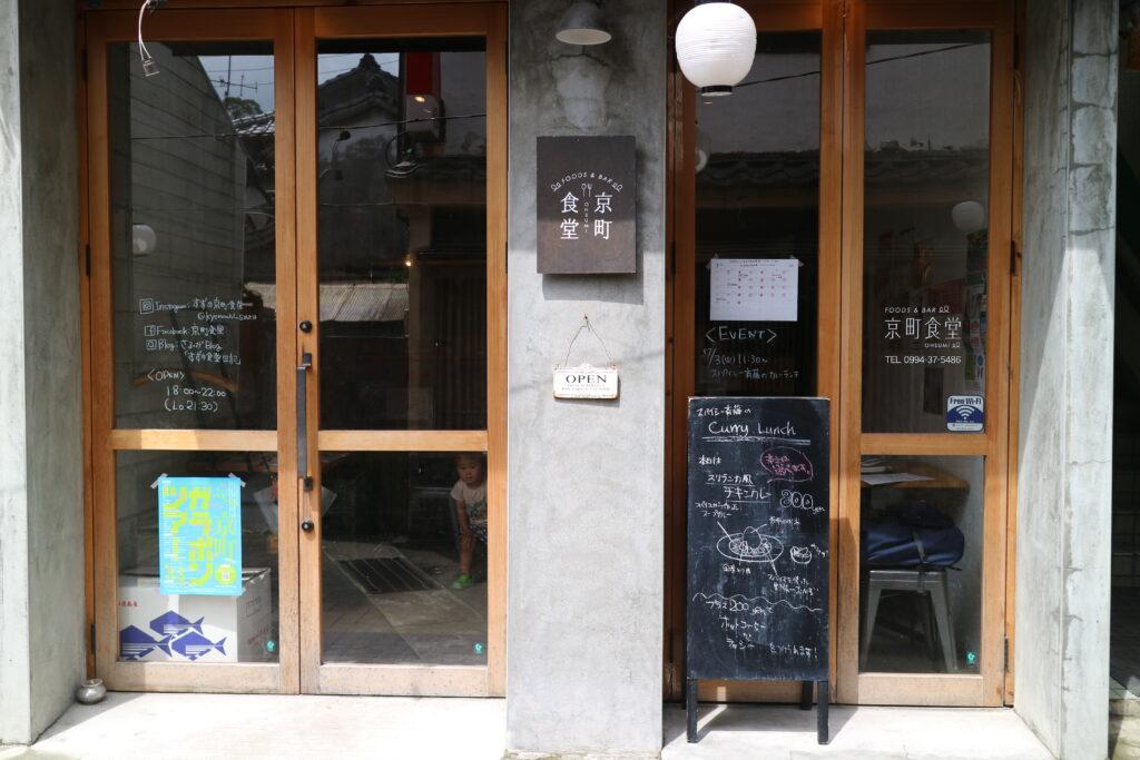 【すずの京町食堂日記】斉藤さんのカレー、今月は2回食べられるよ!