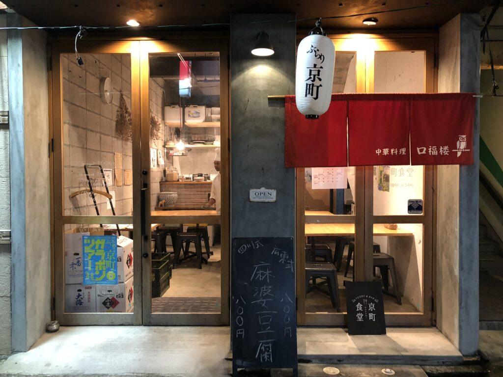【すずの京町食堂日記】口福楼のマーボー
