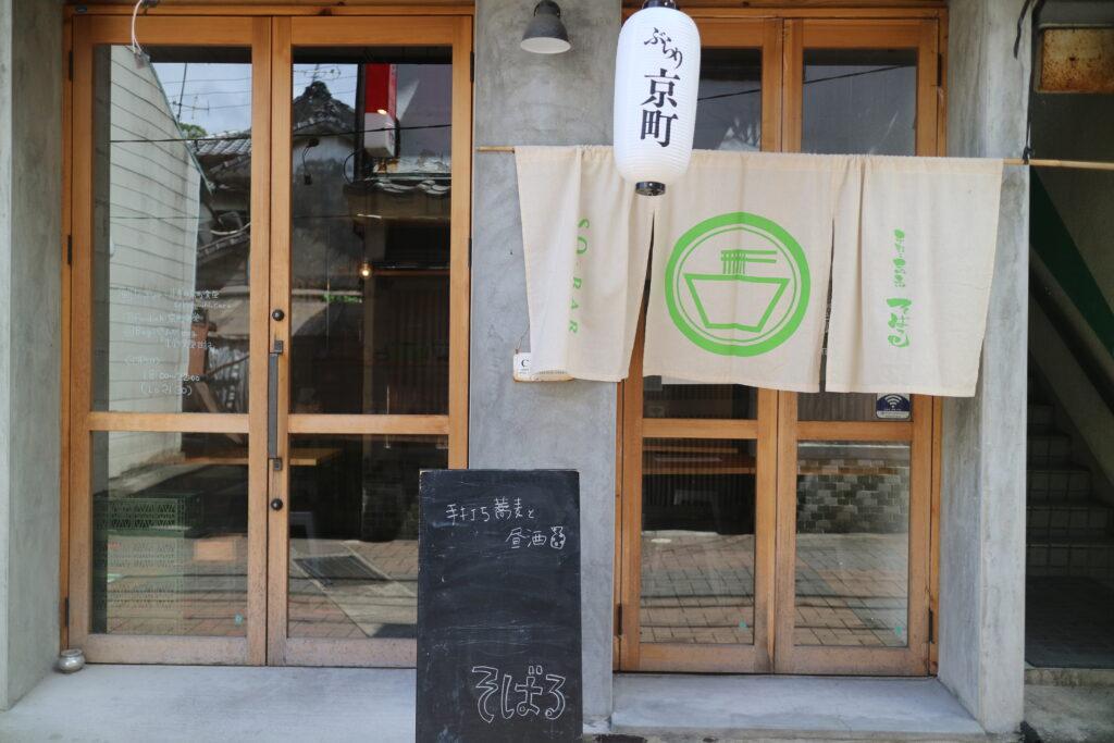 【すずの京町食堂日記】打ち立てそば+昼から日本酒=最高の日曜日