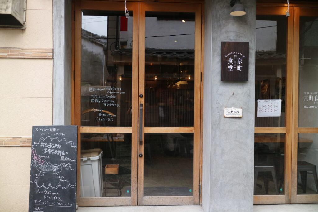 京町・すずの食堂日記_斉藤さんのチキンカレー