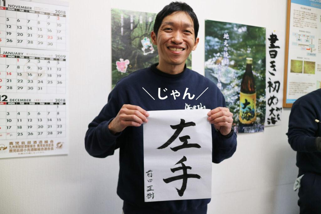 大海酒造_書き初め大海2019
