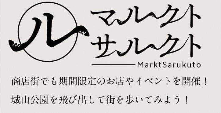 11/24開催☆食と暮らしのマルクト@おおすみ・サルクト紹介(まちなか編)