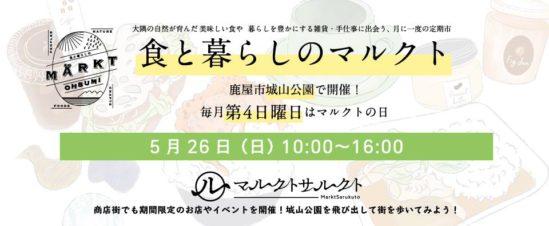 5/26開催☆食と暮らしのマルクト@おおすみ・サルクト紹介(まちなか編)