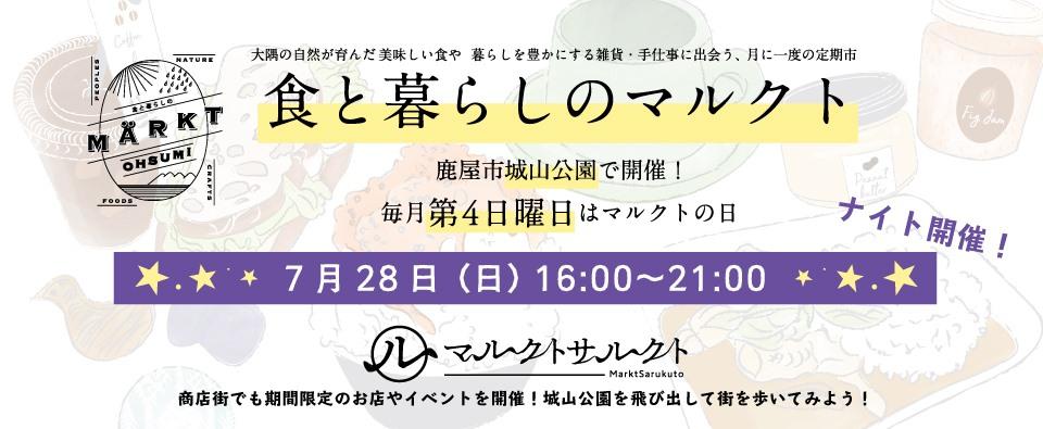 7/28開催☆食と暮らしのマルクト@おおすみ サルクト番外編★