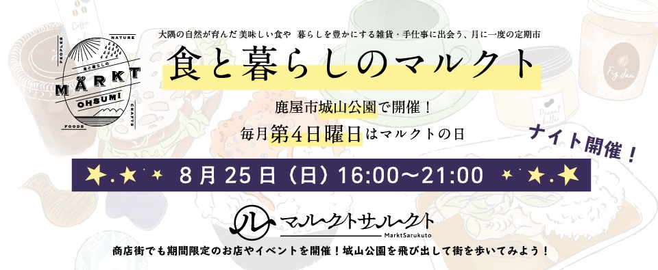 8/25開催☆食と暮らしのマルクト@おおすみ サルクト番外編★