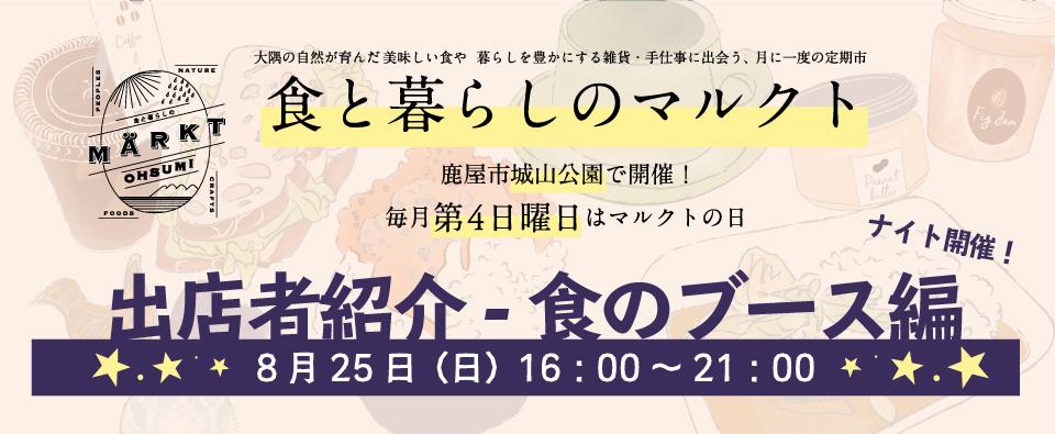 8/25開催☆食と暮らしのマルクト@おおすみ 出店者紹介(食のブース編)