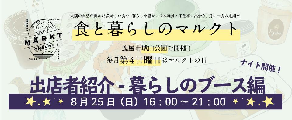 8/25開催☆食と暮らしのマルクト@おおすみ 出店者紹介(暮らしのブース編)