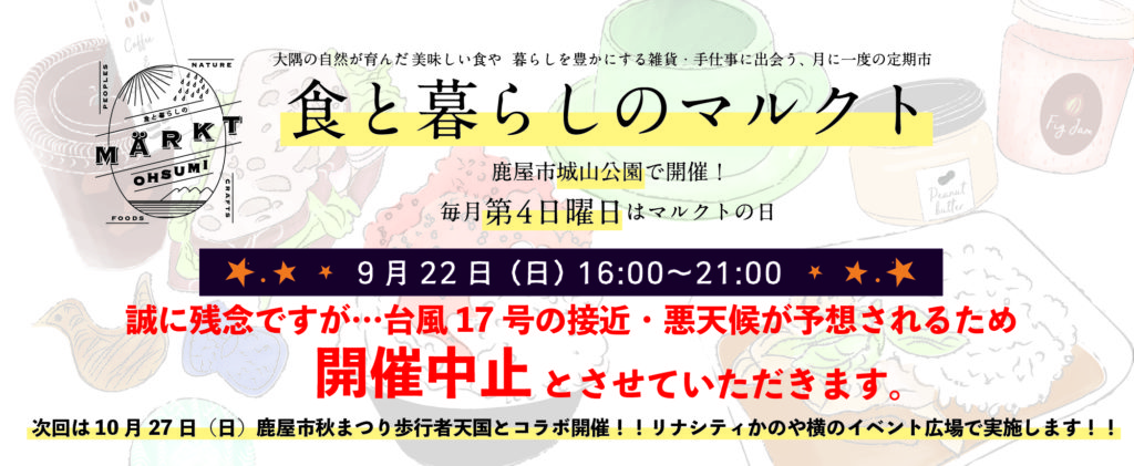 【開催中止】9/22開催☆食と暮らしのマルクト@おおすみ 出店者紹介(暮らしのブース編)