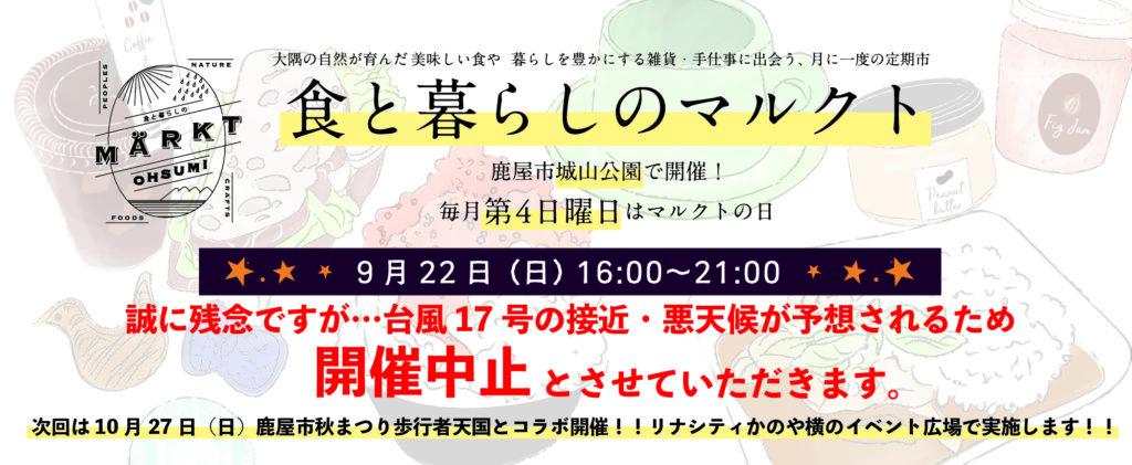 【開催中止】9/22開催☆食と暮らしのマルクト@おおすみ 出店者紹介(食のブース編)