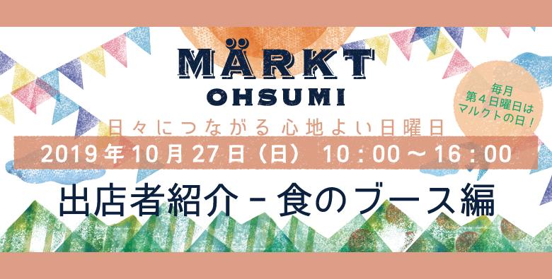 10/27開催☆食と暮らしのマルクト@おおすみ 出店者紹介(食のブース編)