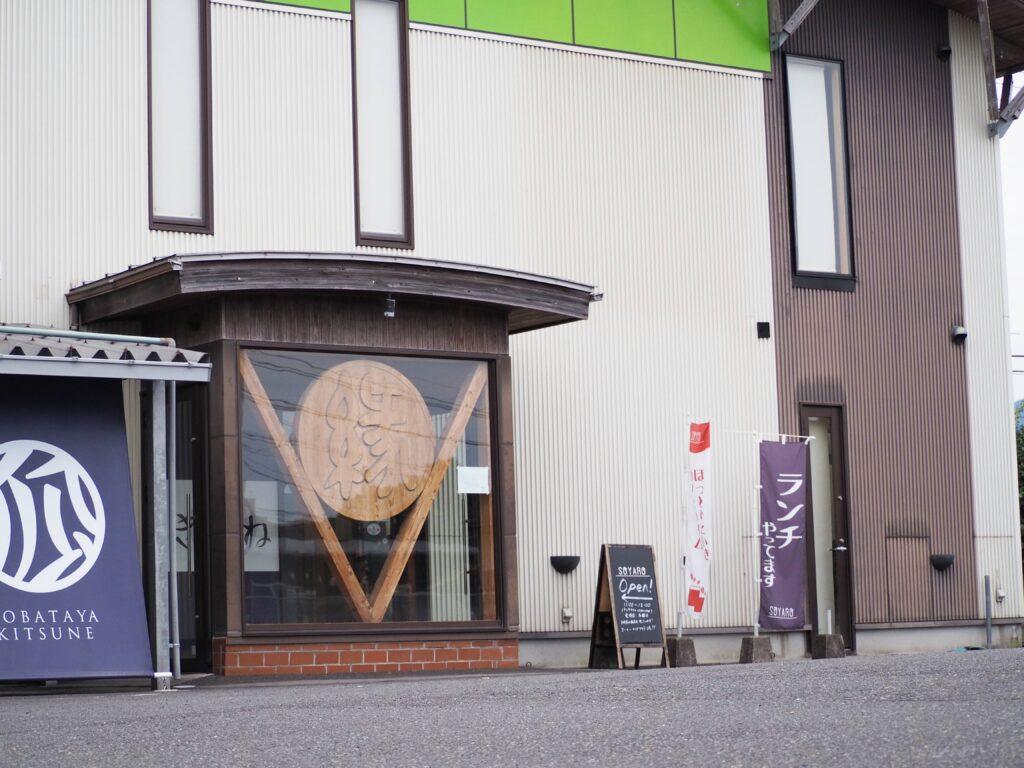 鹿屋の美味しい珈琲店「SOYARO」