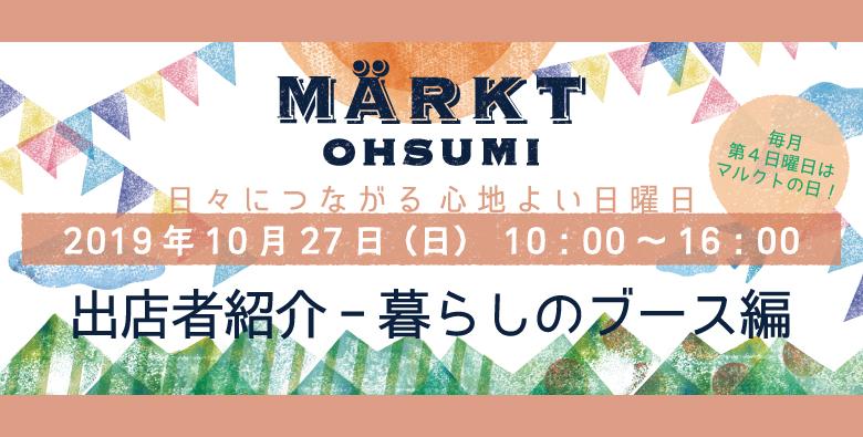 10/27開催☆食と暮らしのマルクト@おおすみ 出店者紹介(暮らしのブース編)