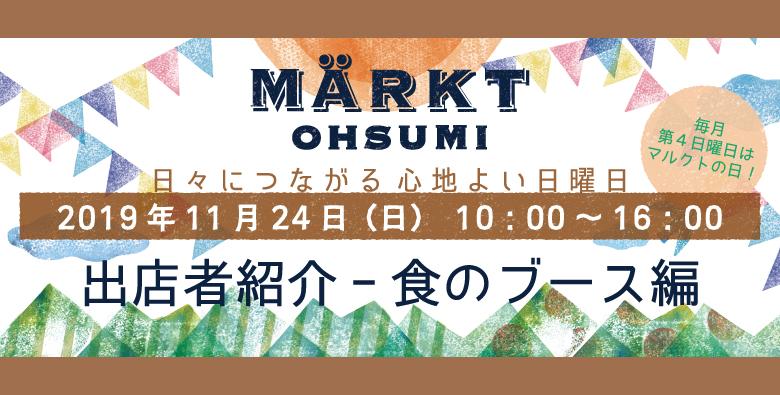 11/24開催☆食と暮らしのマルクト@おおすみ 出店者紹介(食のブース編)