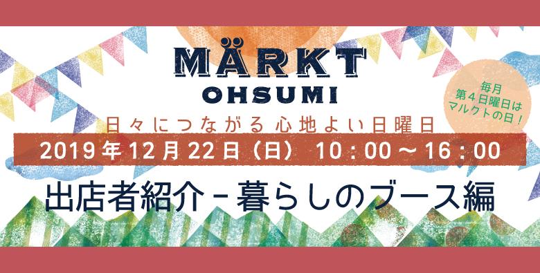 12/22開催☆食と暮らしのマルクト@おおすみ 出店者紹介(暮らしのブース編)