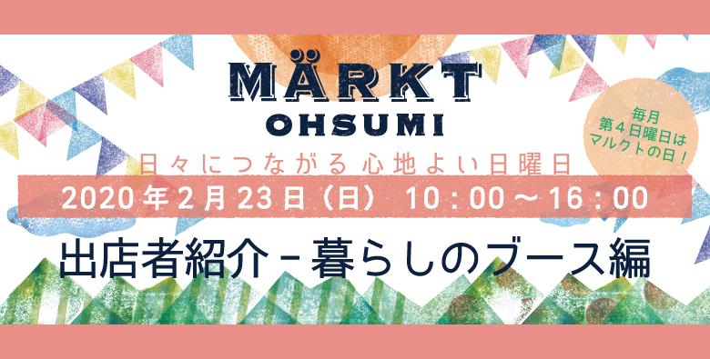 2/23開催☆食と暮らしのマルクト@おおすみ 出店者紹介(暮らしのブース編)