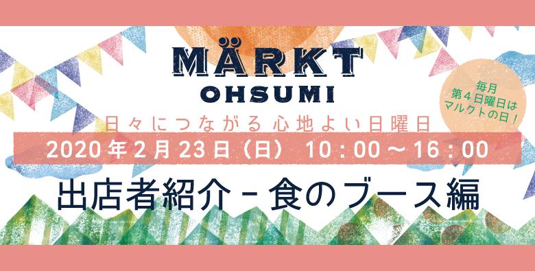 2/23開催☆食と暮らしのマルクト@おおすみ 出店者紹介(食のブース編)