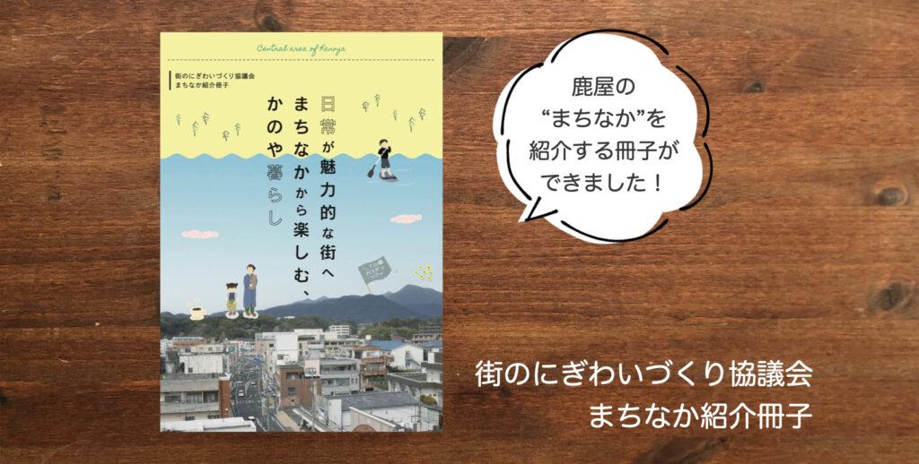 街のにぎわいづくり協議会【まちなか紹介冊子】ができました!